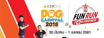 CDC Dog Carnival Ep.Hitz Fun Run for Friend