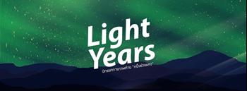 Light Years : หนึ่งช่วงแสง