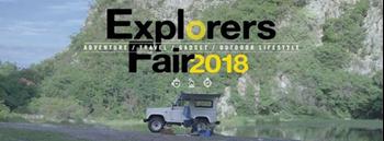 Explorers Fair 2018 Zipevent