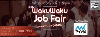 WakuWaku Job Fair 2018 Vol.6 Sponsored by Mynavi