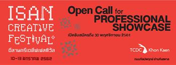 เปิดรับสมัครจัดแสดงผลงาน เทศกาลงาน Isan Creative Festival 2019 Zipevent