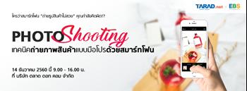 Photo Shooting เทคนิคถ่ายภาพสินค้า แบบมือโปรได้ด้วยสมาร์ทโฟน