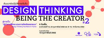 """โครงการอบรมเข้มข้น """"Design Thinking - Being the Creator ปี 2""""   Zipevent"""
