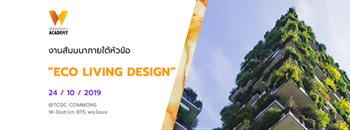 Wazzadu Academy ครั้งที่ 13 : Eco Living Design Zipevent