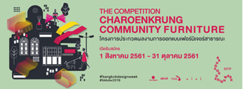 ประกวด Community Furniture เจริญกรุง (Charoenkrung Community Furniture Competition) Zipevent