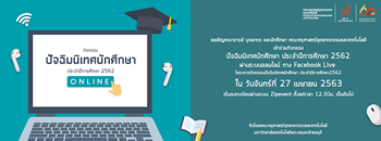 โครงการกิจกรรมปัจฉิมนิเทศนักศึกษา ประจำปีการศึกษา 2562 Zipevent