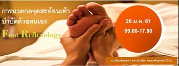 นวดกดจุดสะท้อนเท้า (Foot ReFlexology)