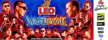 "Leo Presents ""Water War Music Fest"" Zipevent"