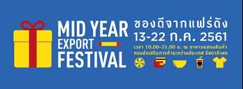 มิดเยียร์ เอ็กซ์พอร์ต เฟสติวัล (Mid Year Export Festival) Zipevent
