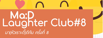 Ma:D Laughter Club #8 มา(หัวเราะดี๊)ดีกัน ครั้งที่ 8