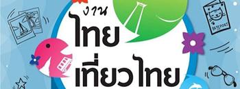 ไทยเที่ยวไทย ครั้งที่ 51 Zipevent