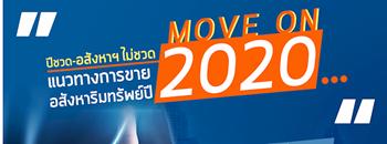 """ประชุมสัมมนา """"Move on 2020 ปีชวด-อสังหาฯ ไม่ชวด – แนวทางการขายอสังหาริมทรัพย์ปี 2020"""" Zipevent"""
