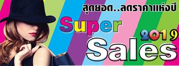 Super Sales ' 2019 Zipevent