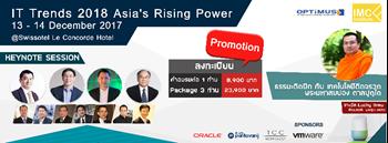 IT Trends: Seminar 2018 : Asia's Rising Power