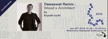 """เสวนา """"Deesawat Remix: Wood x Architect"""""""