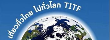 เที่ยวทั่วไทย ไปทั่วโลก Titf ครั้งที่ 23 Zipevent