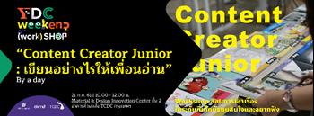 เวิร์กช็อป 'Content Creator Junior : เขียนอย่างไรให้เพื่อนอ่าน โดย ทีมนิตยสาร a day Zipevent
