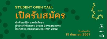 เปิดรับสมัครเข้าร่วมจัดกิจกรรม Event & Programme สำหรับนักเรียนและนักศึกษา ในเทศกาลงานออกแบบกรุงเทพฯ 2562 (Bangkok Design Week 2019)  Zipevent