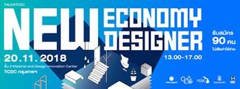 """การเสวนา  """"New Economy, New Designer"""" ภายใต้โครงการ  """"พัฒนานักออกแบบรุ่นใหม่ เข้าถึงลูกค้า เข้าใจดิจิทัล"""" Zipevent"""