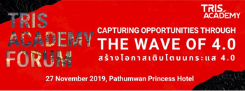 TRIS Academy Forum: Capturing Opportunities through the Wave of 4.0 (สร้างโอกาสเติบโตบนกระแส 4.0) Zipevent