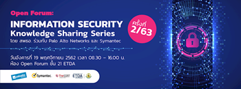 Open Forum : Information Security Knowledge Sharing Series ครั้งที่ 2/63 Zipevent