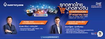 รุกตลาดไทย บุกตลาดจีนด้วยอีคอมเมิร์ซ Zipevent