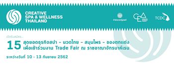 เปิดรับสมัคร 15 สุดยอดธุรกิจสปา – นวดไทย – สมุนไพร – ของตกเเต่ง อายุธุรกิจ 3 ปีขึ้นไป เข้าร่วม Trade Fair ณ ราชอาณาจักรบาห์เรน Zipevent