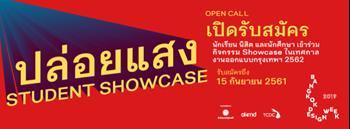 "OPEN CALL เปิดรับสมัครผลงานออกแบบในงาน ""ปล่อยแสง : Student Showcase"" สำหรับนักเรียน นิสิต และนักศึกษา ภายใต้เทศกาลงานออกแบบกรุงเทพฯ 2562 (Bangkok Design Week 2019) Zipevent"