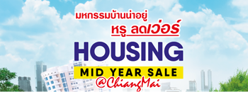 Housing Mid Year Sale @Chiangmai Zipevent
