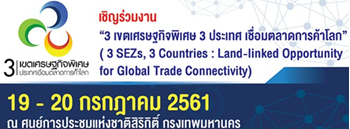 3 SEZs, 3 Countries :Land-linked Opportunity for Global Trade Connectivity Zipevent