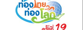 Travel Thailand Travel World #19
