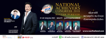 National Achievers Congress 2018 Zipevent
