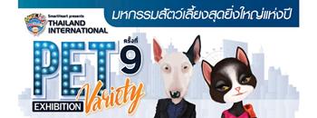 SmartHeart presents Thailand International Pet Variety Exhibition ครั้งที่ 9 ตอน สี่ขาพาช้อป!  Zipevent