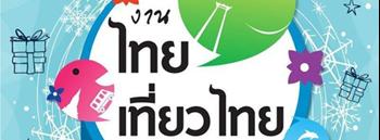 ไทยเที่ยวไทย ครั้งที่ 48 Zipevent