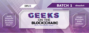 หลักสูตร Geeks on the Block(Chain) Batch#1 Zipevent