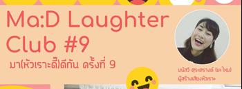 Ma:D Laughter Club#9 มา(หัวเราะดี๊)ดีกัน ครั้งที่ 9