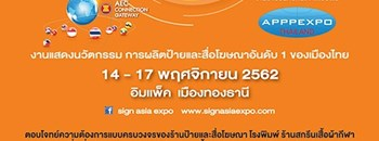 Sign Asia Expo 2019 Zipevent