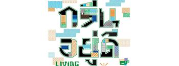 """สถาปนิก' 62 """"กรีน อยู่ ดี : Living Green"""" Zipevent"""