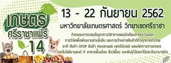 เกษตรศรีราชาแฟร์ ครั้งที่ 14 ประจำปี 2562 Zipevent