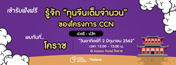 Get to know CCN scholarship  - ทุนจีนเต็มจำนวน @โคราช  Zipevent