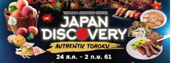 THE MALL SHOPPING CENTER JAPAN DISCOVERY 2018 : AUTHENTIC TOHOKU Zipevent
