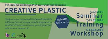 กิจกรรมพัฒนาแนวคิดอุตสาหกรรมพลาสติกเชิงสร้างสรรค์ CREATIVE PLASTIC