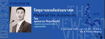 """การบรรยาย """"วัสดุยานยนต์แห่งอนาคต"""" (Material for Autonomy )"""