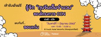 Get to know CCN scholarship  - ทุนจีนเต็มจำนวน Zipevent