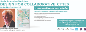 "Social Innovation Workshop ""การออกแบบเมืองประสานความร่วมมือ (Design for Collaborative Cities)"" Zipevent"