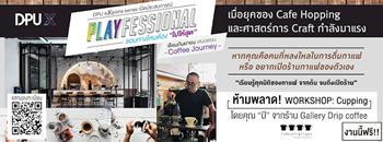 Coffee Journey เรียนรู้ทุกมิติของกาแฟ จากต้น จนถึงเปิดร้าน  Zipevent