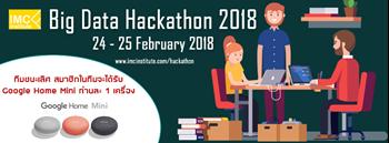 """โครงการ """"IMC Institute's Big Data Hackathon 2018"""""""