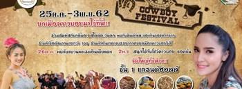 Cowboy Festival Zipevent