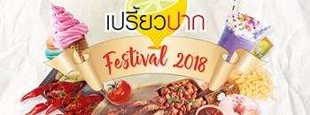 เปรี้ยวปาก Festival 2018 Zipevent