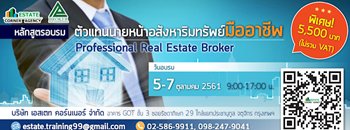 หลักสูตรอบรมตัวแทนนายหน้าอสังหาริมทรัพย์มืออาชีพ (Professional Real Estate Broker) (รุ่น 10 -2561)  Zipevent